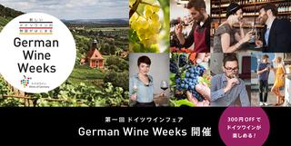 ドイツワインフェア.png